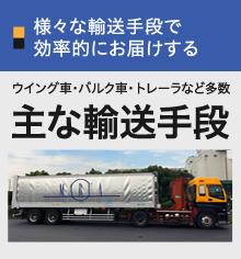 様々な輸送手段で飼料を効率的にお届けする主な輸送手段